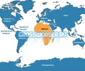 страны мира из 5 букв