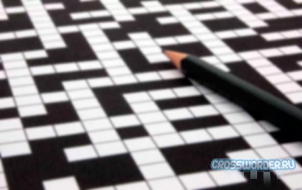 Создание кроссворда с помощью сервиса crossworder.ru